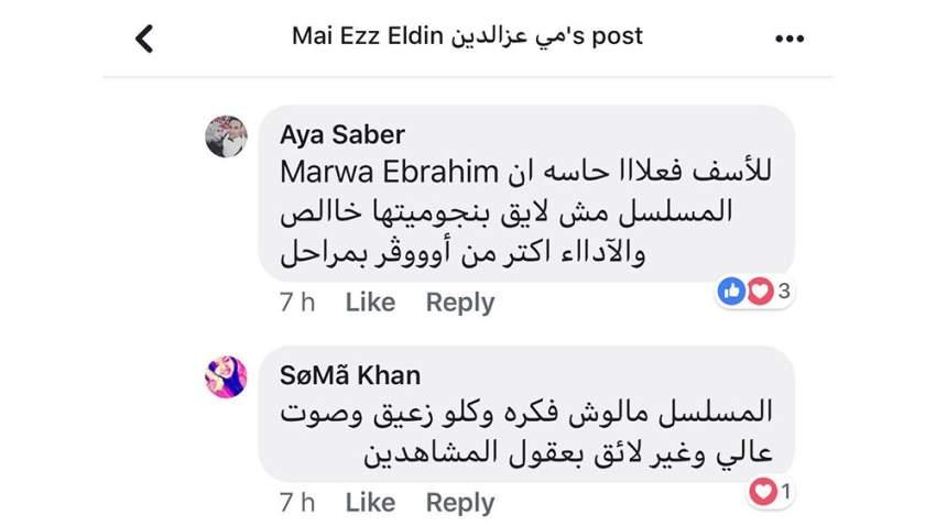 جانب من تعليقات المتابعين عبر صفحة مي عز الدين على الفيسبوك