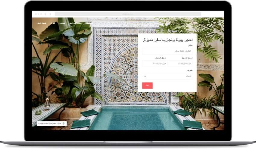 تطبيق Air bnb  باللغة العربية
