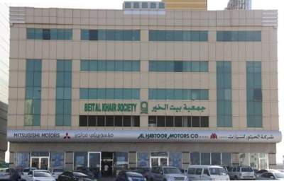مقر فرع الجمعية ـ إمارة عجمان