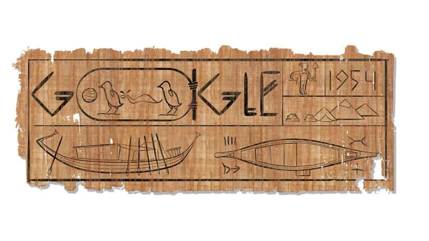 غوغل يحتفل بمرور 65 عاماً على اكتشاف سفينة خوفو