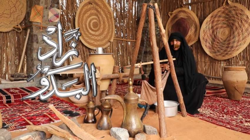 برنامج زاد البدو