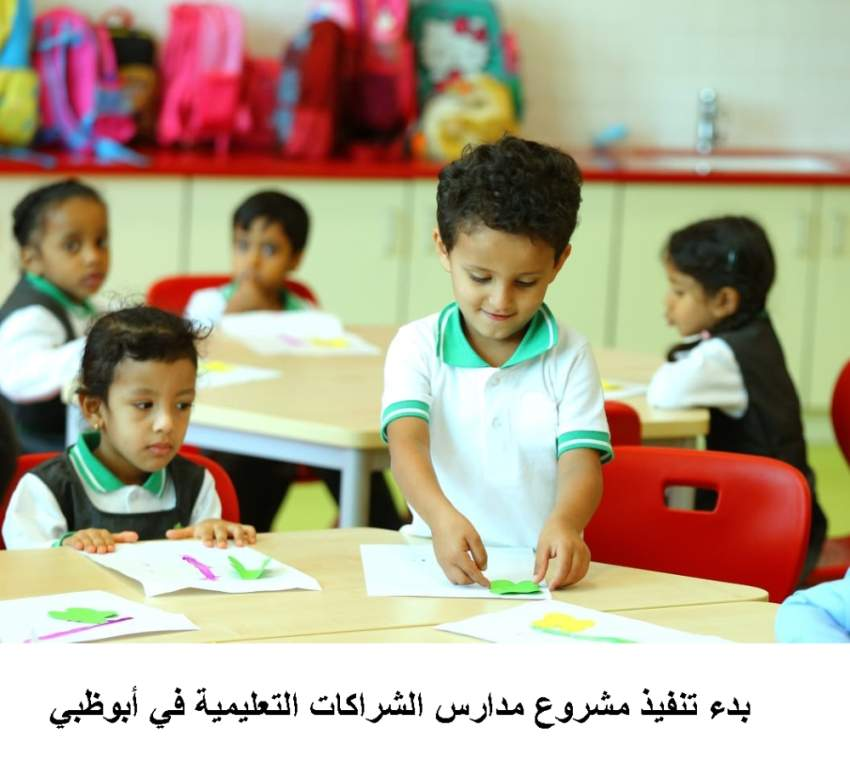 بدء تنفيذ مشروع مدارس الشراكات التعليمية في أبوظبي