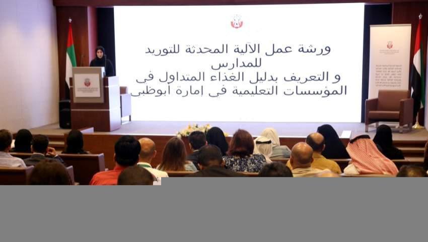 اللقاء السنوي لموردي المدارس في «أبوظبي للزراعة والسلامة الغذائية»