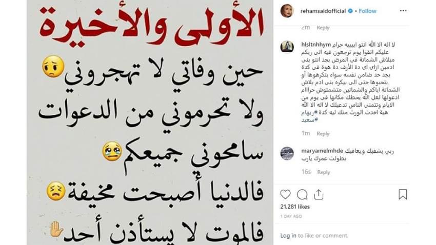 ريهام تناشد محبيها الدعاء لها بعد موتها