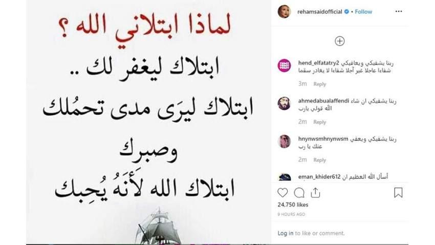 صورة ثانية قامت ريهام سعيد بنشرها قبل ساعات على حسابها على الانستغرام