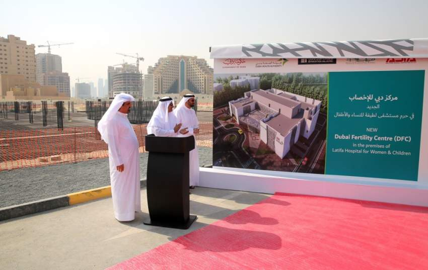 مركز دبي للإخصاب