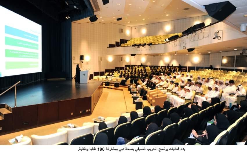 190 طالباً في «التدريب الصيفي» بصحة دبي