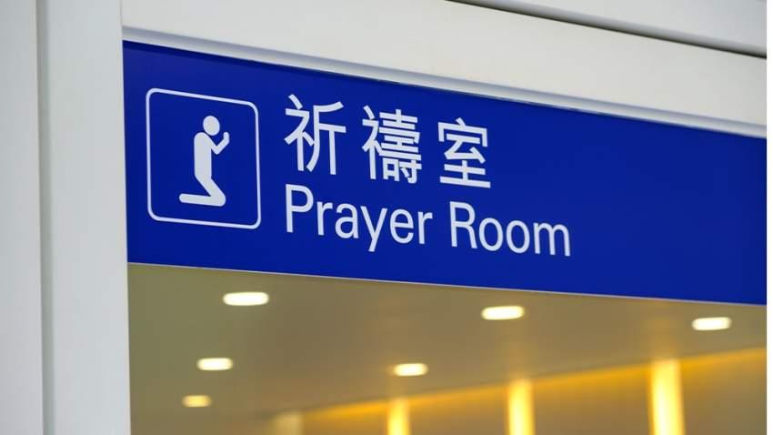 مطار هونغ كونغ يوفر غرفاً للصلاة