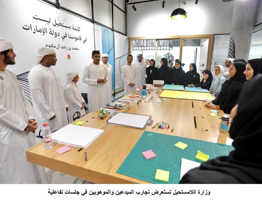 وزارة اللامستحيل تستعرض تجارب المبدعين والموهوبين في جلسات تفاعلية
