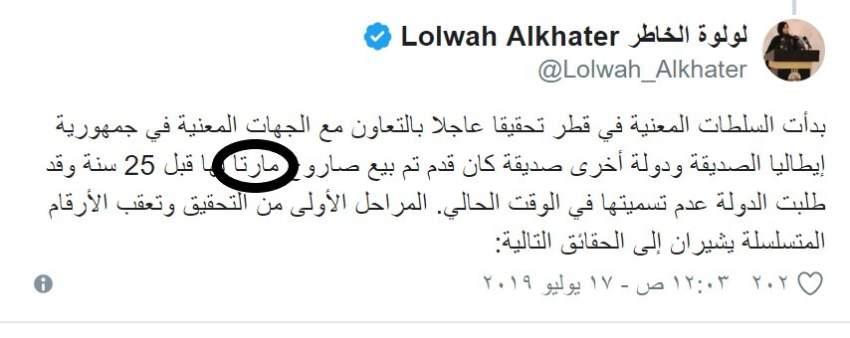 إحدى التغريدات وبها الاسم الخطأ.