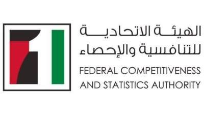 الهيئة الاتحادية للتنافسية والاحصاء