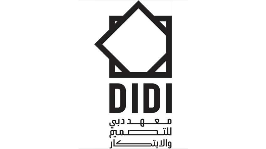 معهد دبي للتصميم والابتكار