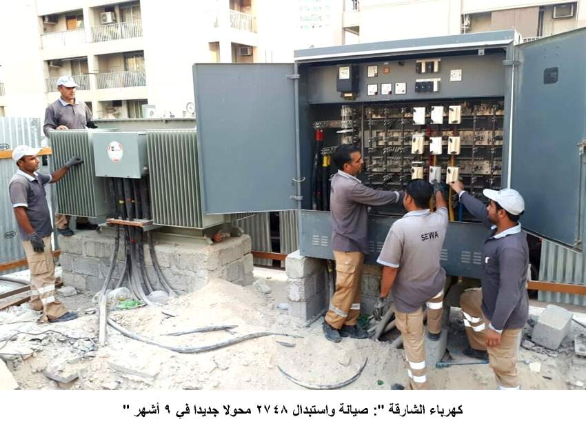 كهرباء الشارقة: إدخال 132 محطة و33 خدمة في عام
