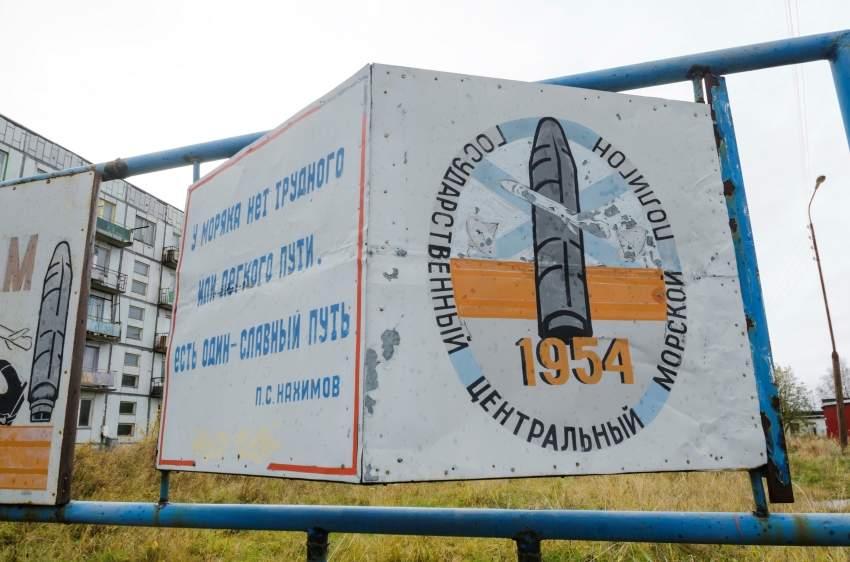 لافتة على الطريق قرب قرية نيونوكسا الروسية. رويترز
