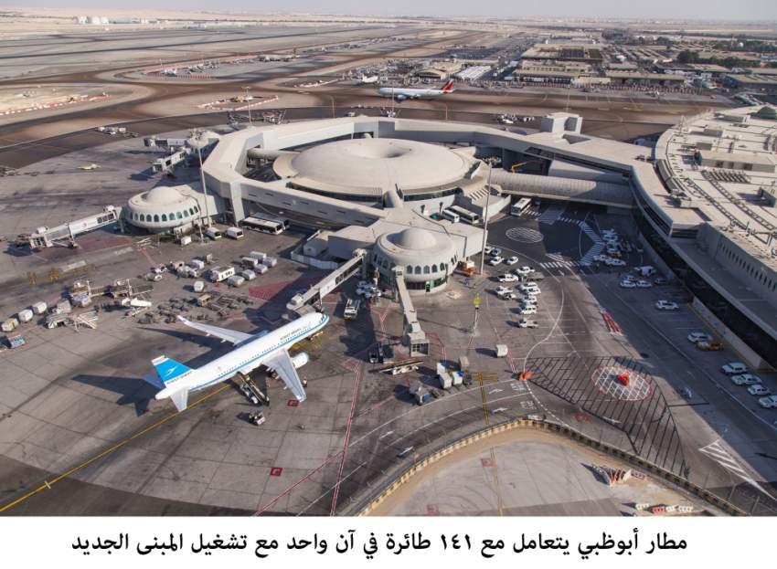 مطار أبوظبي الدولي