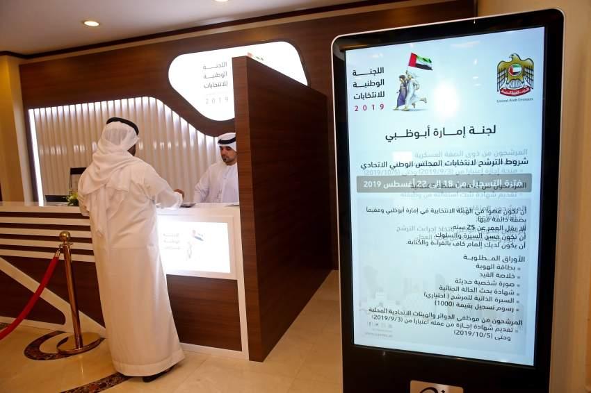 مرشحون يقدمون اوراقهم في مركز الترشيح للانتخابات الوطنية في غرفة ابوظبي