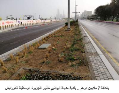 بتكلفة 7 ملايين درهم .. بلدية مدينة أبوظبي تطور الجزيرة الوسطية للكورنيش 3