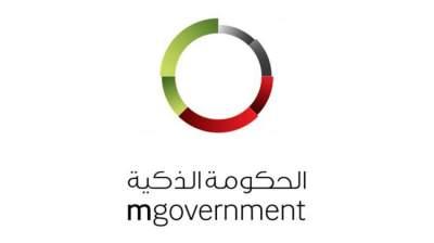 يعتبر مؤشر نضوج الخدمات الحكومية الإلكترونية والنقالة مكملاً لمؤشر تطور الحكومة الإلكترونية عالمياً