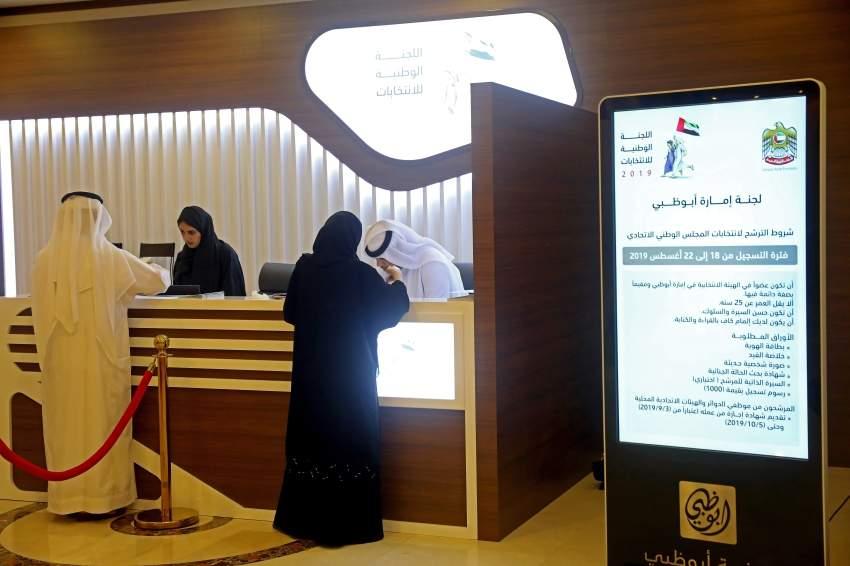 مرشحو انتخابات المجلس الوطني الاتحادي يقدمون طلبات الترشيح في مقر غرفة ابوظبي 18 08 2019
