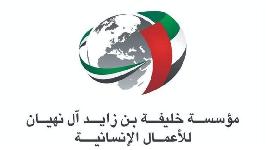 مؤسسة خليفة بن زايد آل نهيان للأعمال الإنسانية.