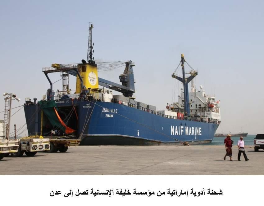 سفينة الأدوية الإماراتية لدى وصولها إلى ميناء عدن.