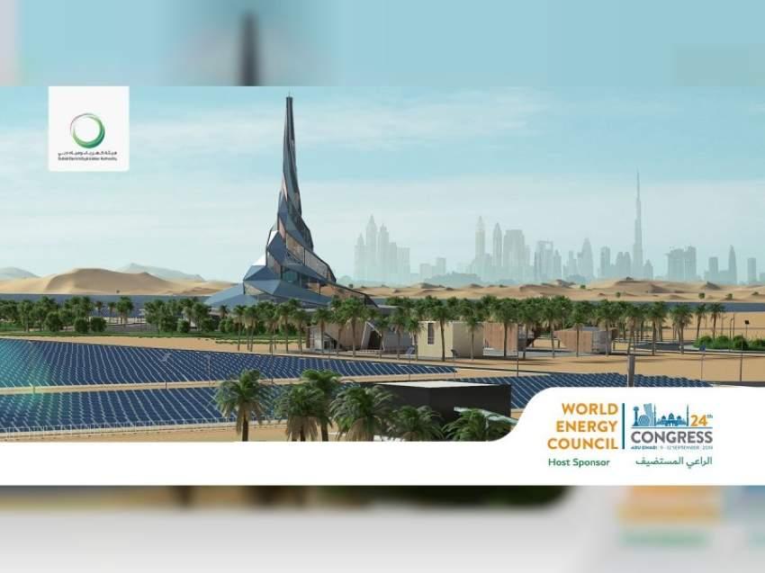 «مياه وكهرباء الإمارات» راعياً رئيساً لمؤتمر الطاقة العالمي - وام