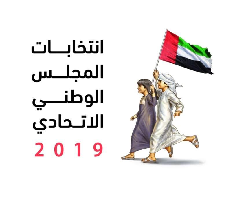 انتخابات المجلس الوطني