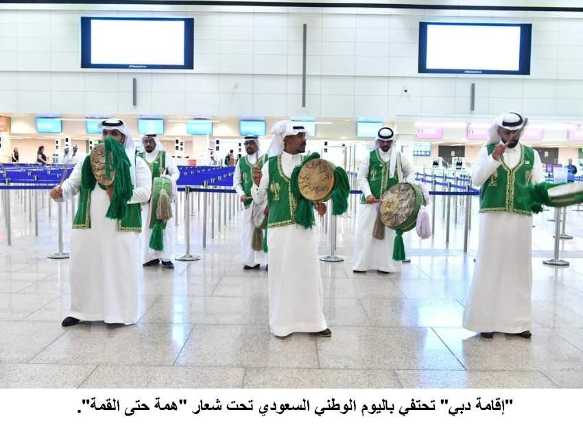 العرضة السعودية في مطار دبي خلال استقبال الأشقاء السعوديين. (الرؤية)