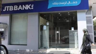 العقوبات الأميركية تجبر بنك «جمال ترست» اللبناني على التصفية