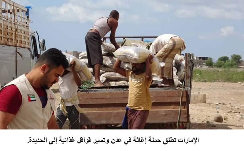 الإمارات تطلق حملة إغاثة في عدن وتسير قوافل غذائية إلى الحديدة