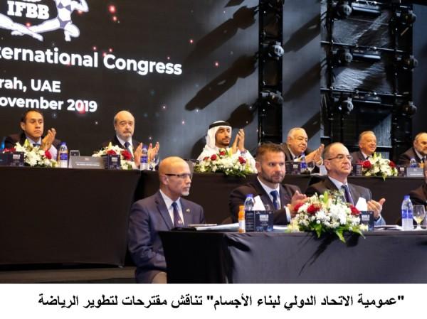 """""""عمومية الاتحاد الدولي لبناء الأجسام"""" تناقش مقترحات لتطوير الرياضة"""