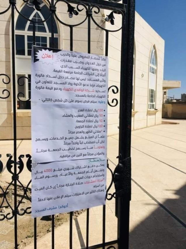 تسعيرة الصلاة التي وضعتها ميليشا الحوثي وتم تداولها على التواصل