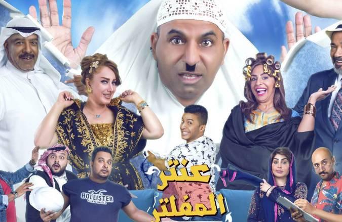 مسرحية طارق العلي الجديدة