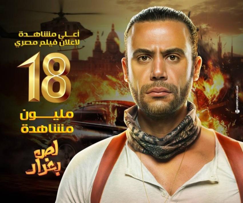 فيلم لص بغداد محمد امام ايجي بست