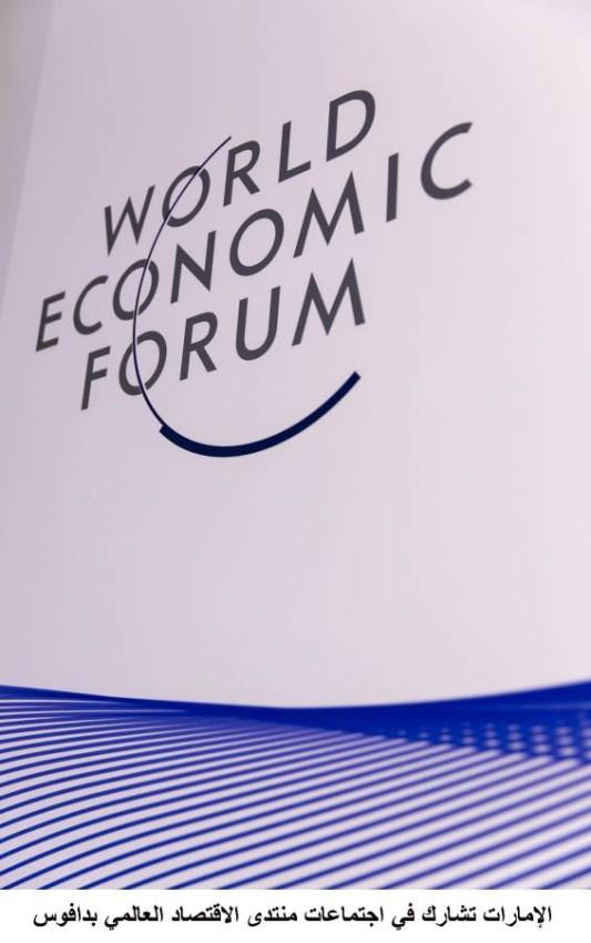 الإمارات تشارك في اجتماعات منتدى الاقتصاد العالمي بدافوس.