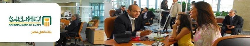 البنك الأهلي المصري. (الرؤية)