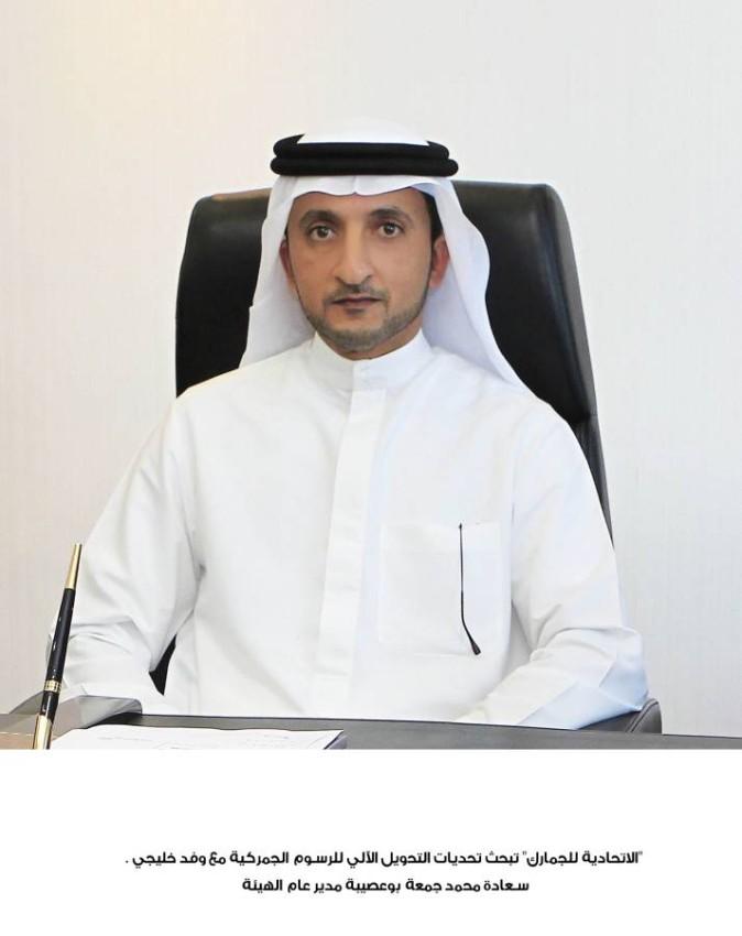 الإمارات تشارك في اجتماع لجنة التعريفة الجمركية العربية الموحدة.