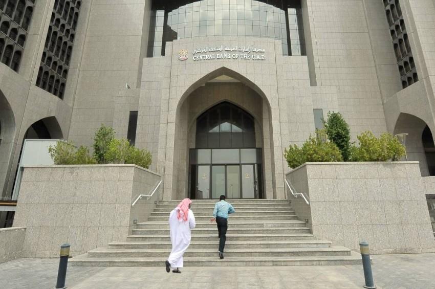 بنك الإمارات المركزي. (الرؤية)