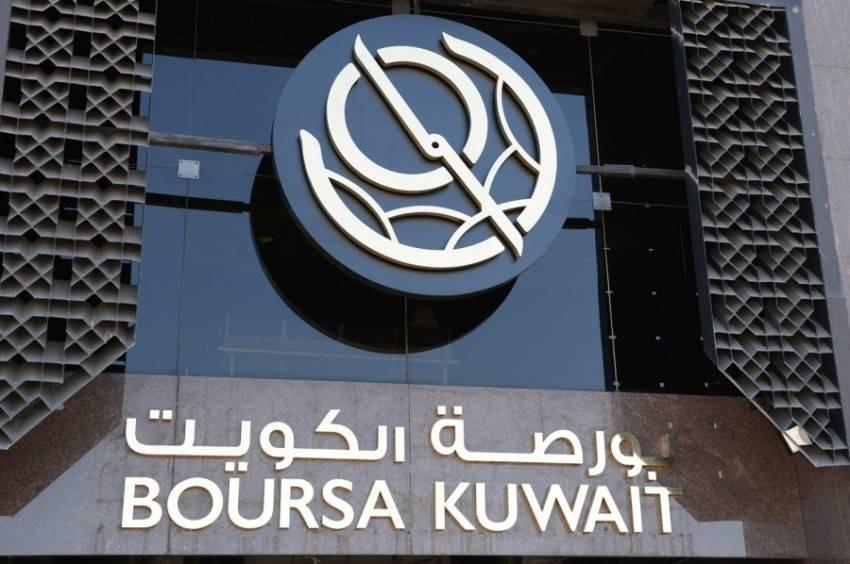 بورصة الكويت. (الرؤية)