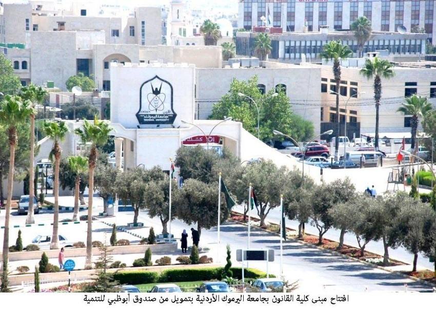 صندوق أبوظبي للتنمية يمول برنامج تطوير الجامعات الحكومية في الأردن.