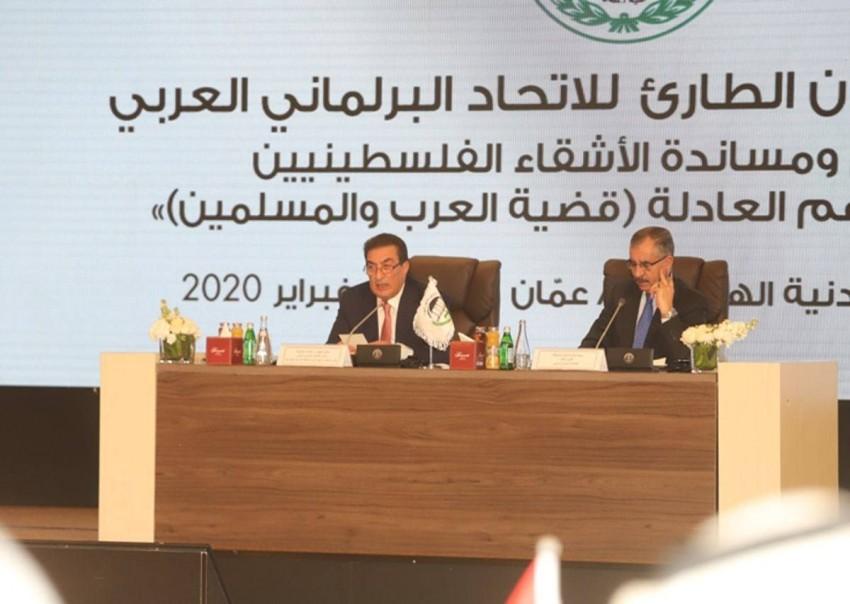 اجتماع طارئ للاتحاد البرلماني العربي في عَمّان لبحث صفقة القرن