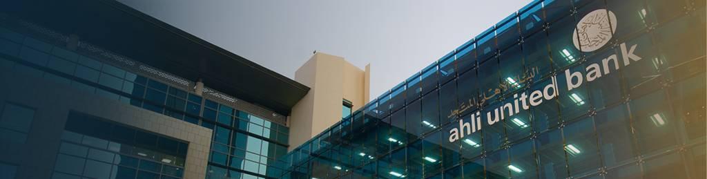 البنك الأهلي المتحد البحريني. (الرؤية)