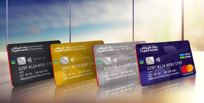 بنك الرياض. (الرؤية)