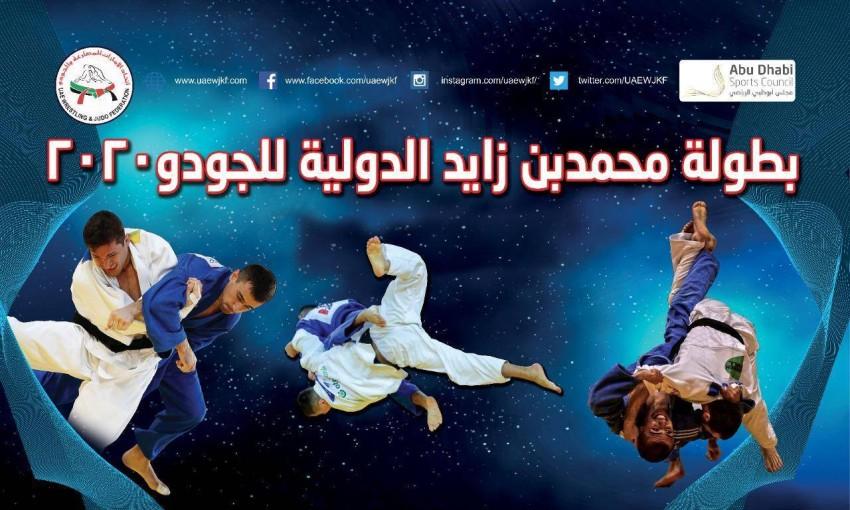 اعتماد شعار بطولة محمد بن زايد ا لدولية للجودو