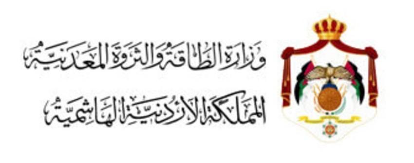 وزارة الطاقة والثروة المعدنية الأردنية.