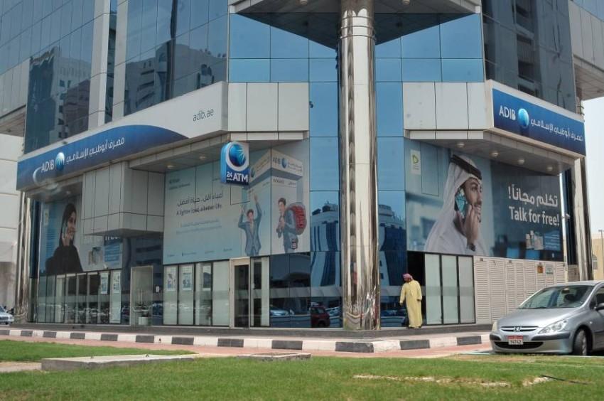 مصرف أبوظبي الإسلامي. (الرؤية)