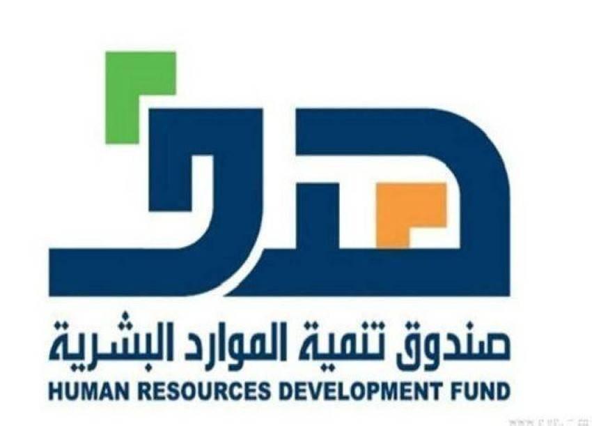 صندوق تنمية الموارد البشرية «هدف» التابع لوزارة العمل السعودية.