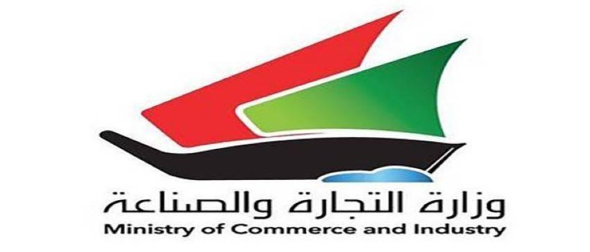وزارة التجارة والصناعة الكويتية.