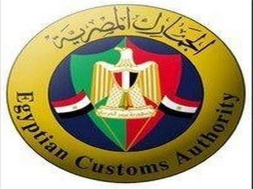 مصلحة الجمارك المصرية.