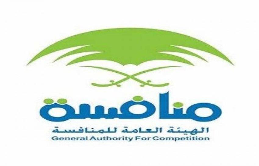 الهيئة العامة للمنافسة بالسعودية.
